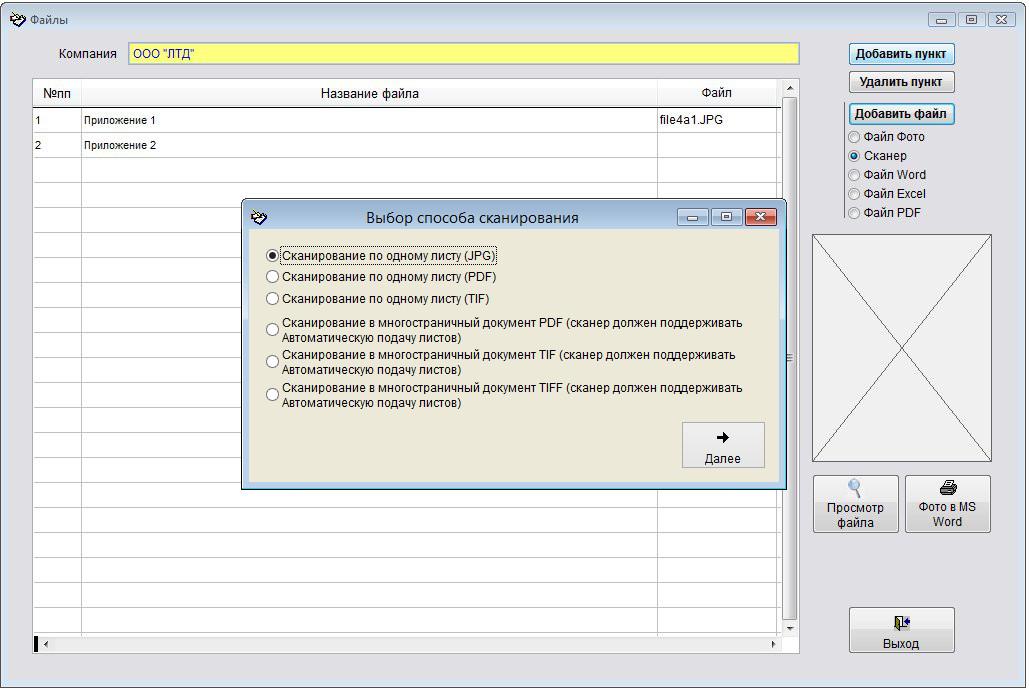 Как сделать многостраничный pdf на сканере