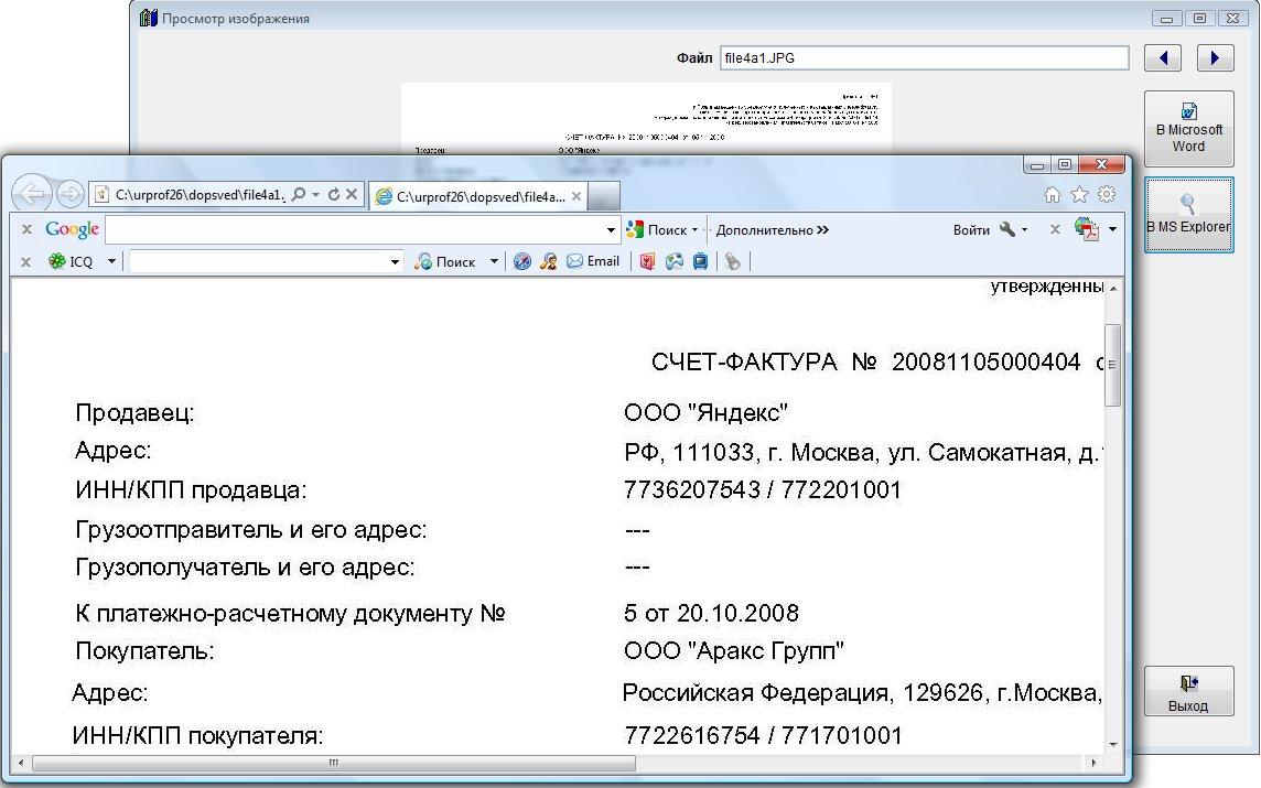Скачать программа для просмотра сканируемого изображения
