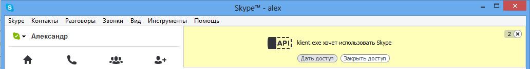 как позвонить по скайпу: