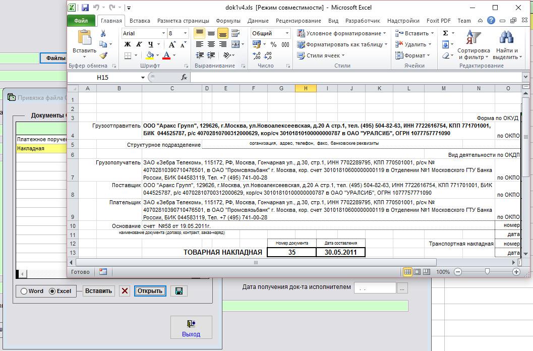 Скачать программу для просмотра файла xls