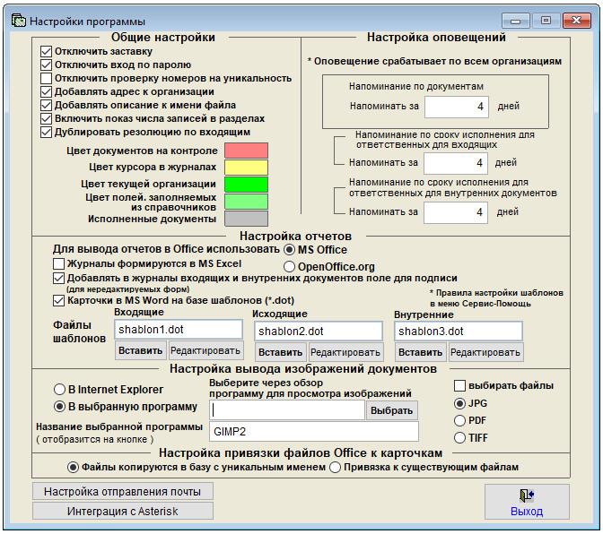 скачать программу для редактирования сканированных документов в Word - фото 4