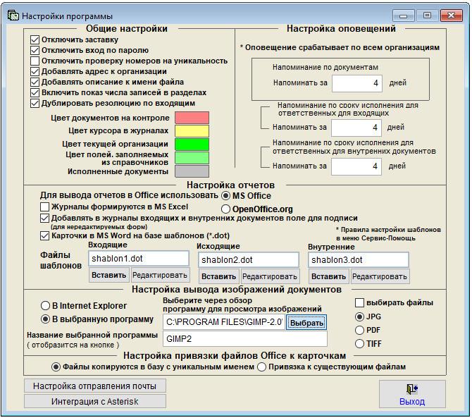 Редактирование сканированных документов программа