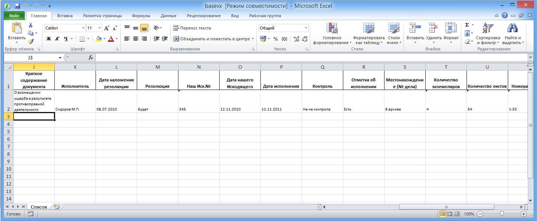 Программы Для Открытия Xlsx