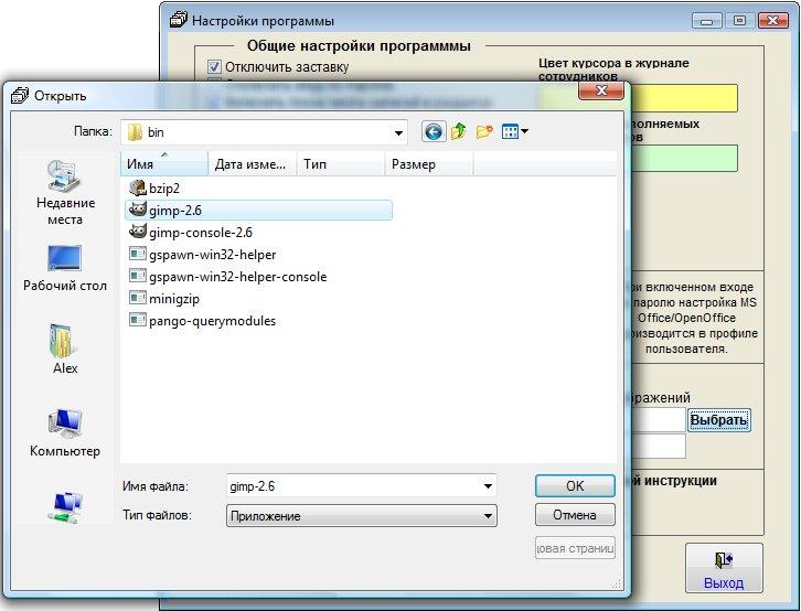 бесплатно скачать программу для редактирования сканированных документов - фото 8
