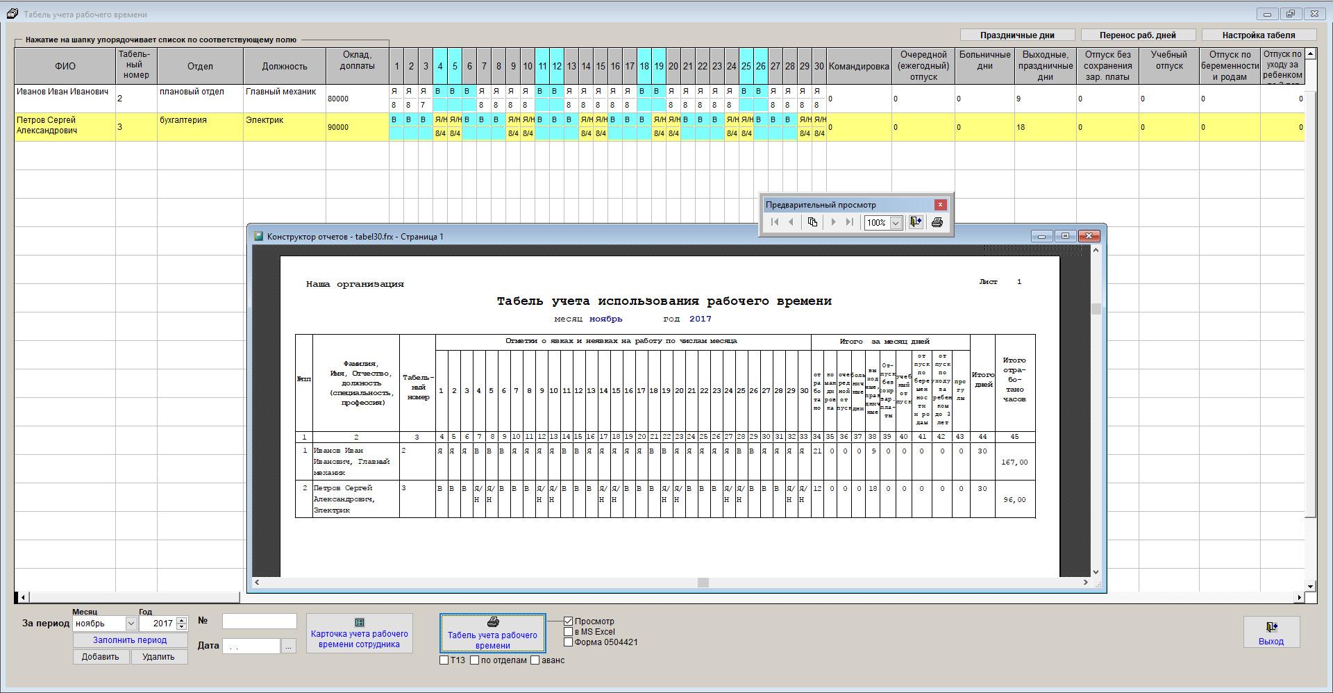 календарь учета рабочего времени бланк