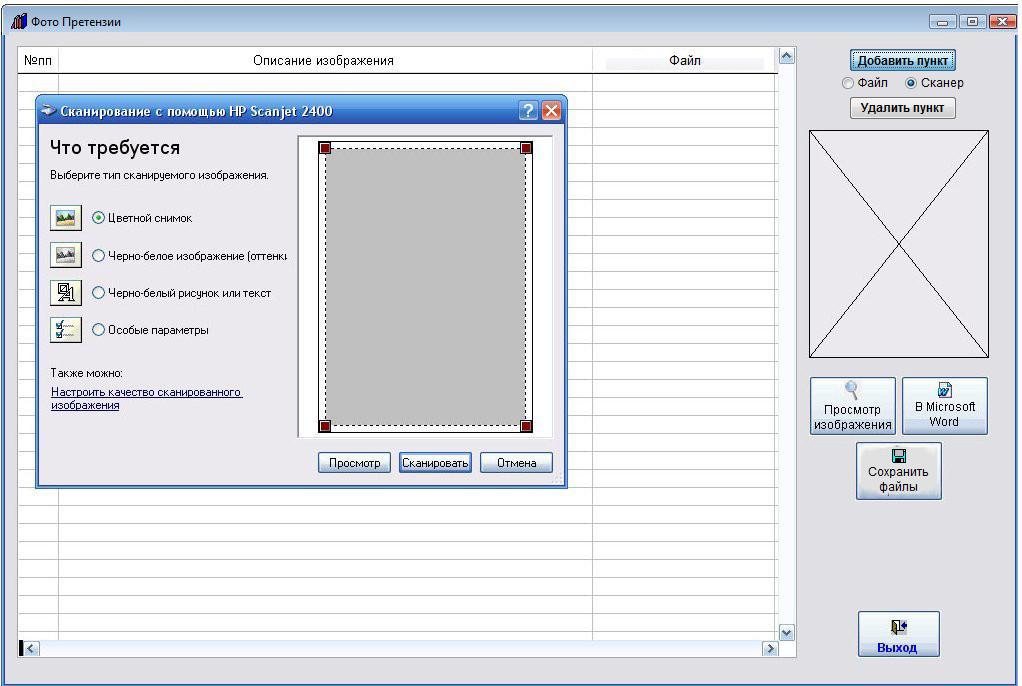 Как сделать одним файлом отсканированные документы