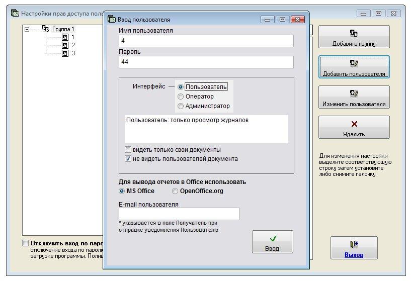 Программа Регистрация Документов Скачать - фото 10