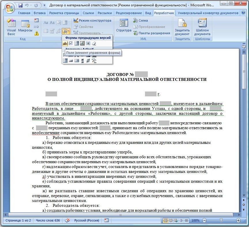 Программа для создания документов word