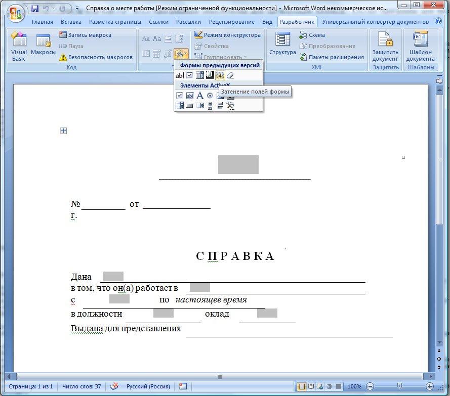 Как создать поля форм в ворде 2010 - TA-ivanovo.Ru