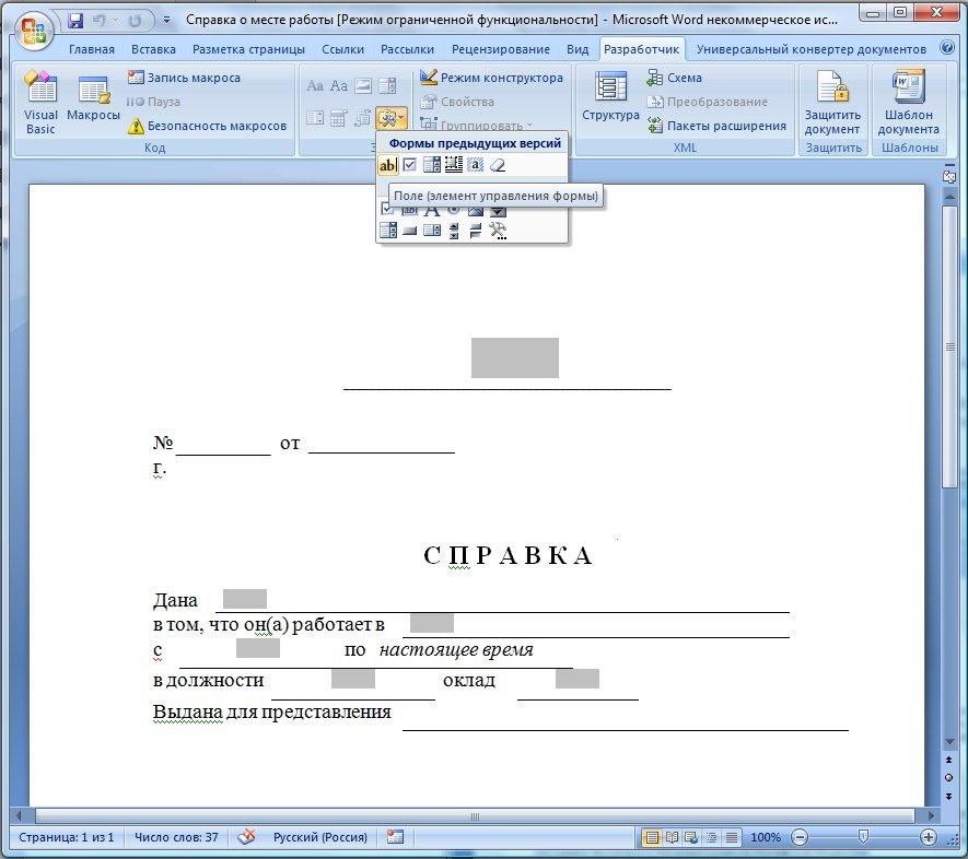 Как создать новый шаблон документа в word