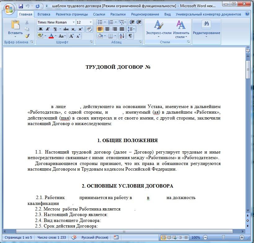 Как создать шаблон трудового договора