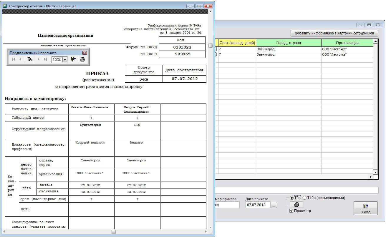 Как распечатать групповой приказ на командировку Т-9а, Т-10а в программе Юридический офис