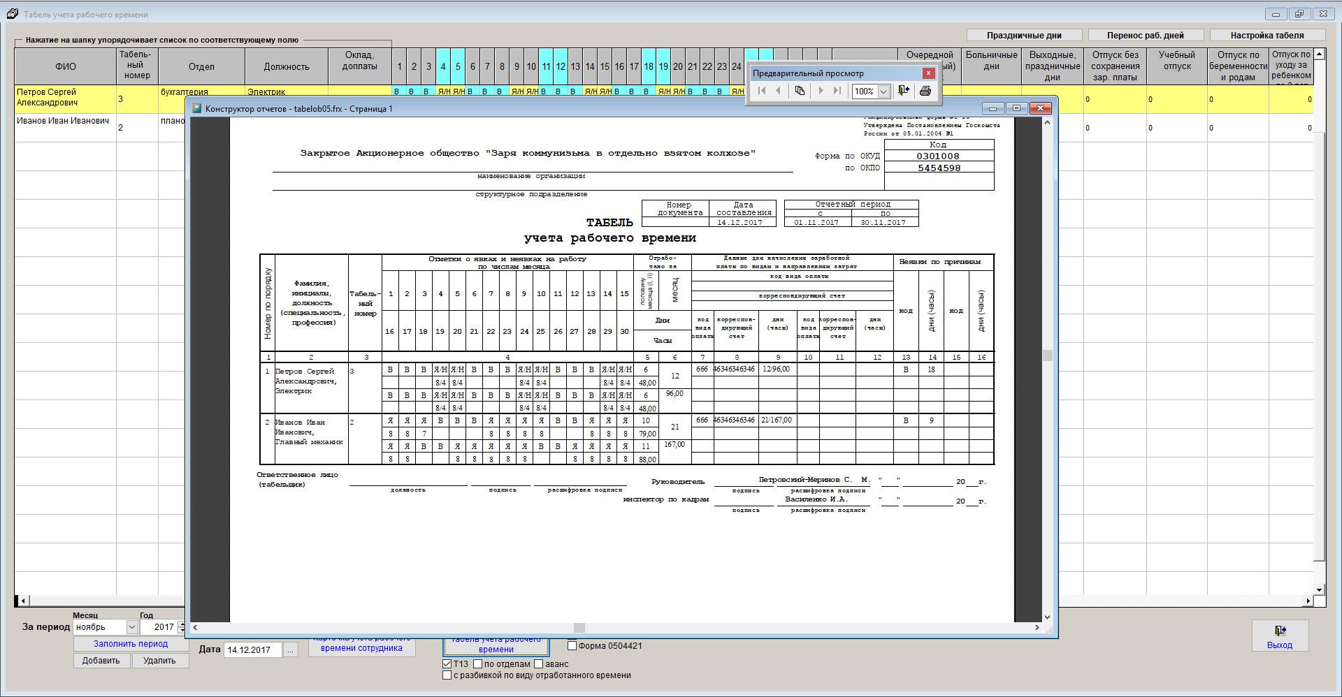 Образец заполнения корректировочного табеля учета рабочего времени