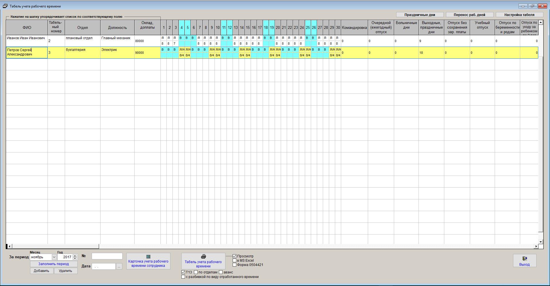 Как заполнить и распечатать табель учета рабочего времени для программы Сотрудники предприятия.