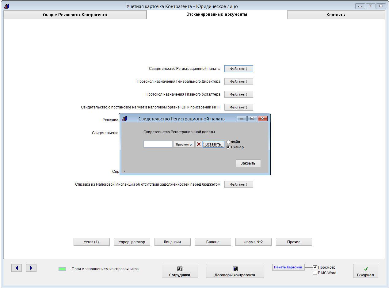 Программа для просмотра сканируемого изображения