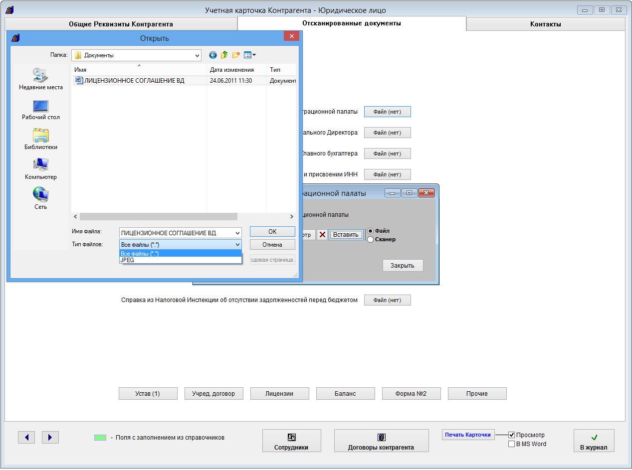 Как сделать скан документа без сканера на ноутбуке