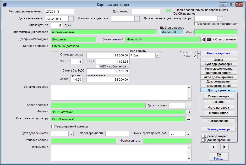 Программа документы создать программу