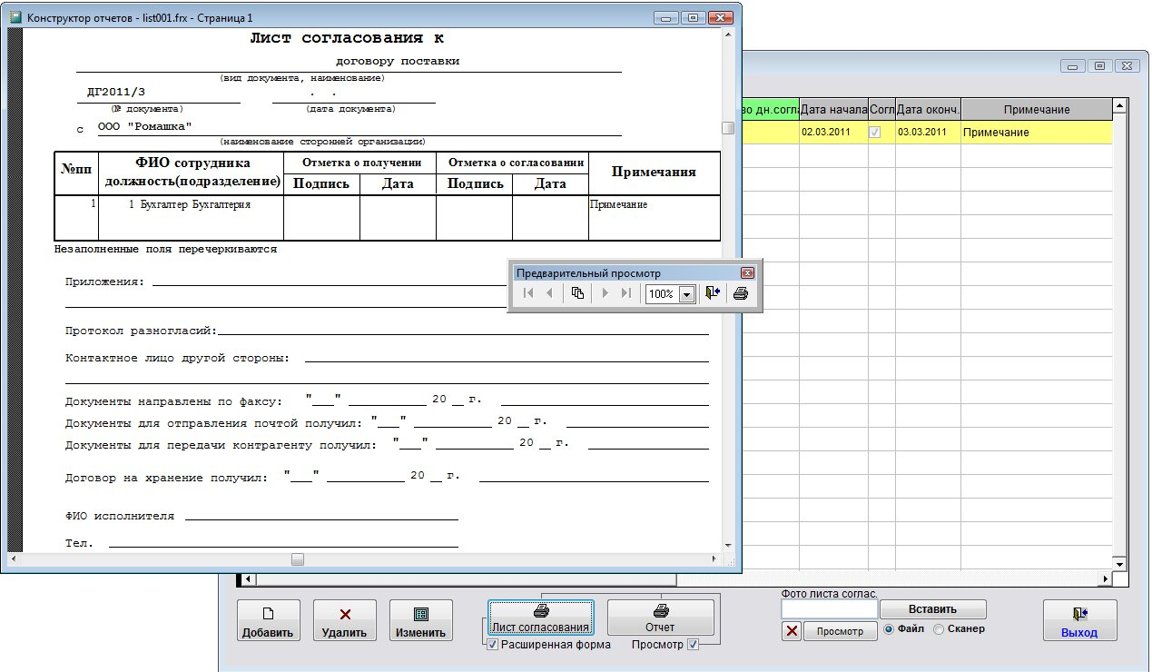 Подпись на каждом листе реестра требований