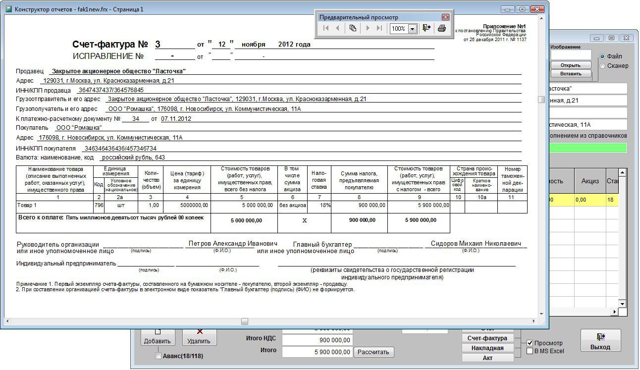 Скачать программу счет счет фактура накладная