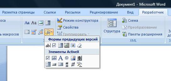 иконка ворд: