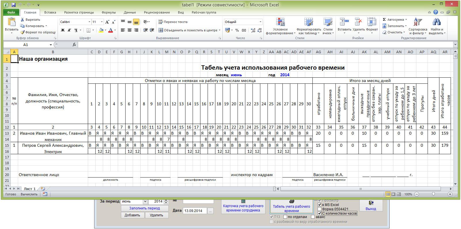 Как сделать график работы для сотрудников 829