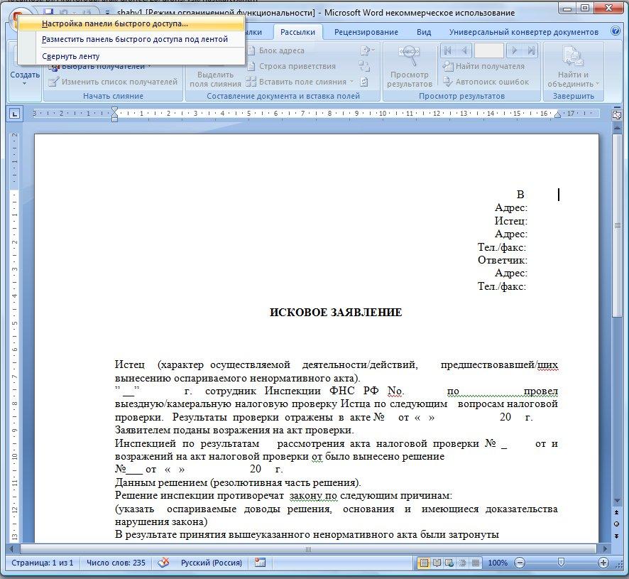 Программа для составления исковых заявлений скачать
